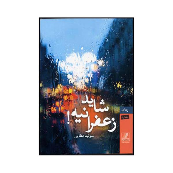 کتاب شاید زعفرانیه اثر سونیتا عطایی انتشارات بهزاد
