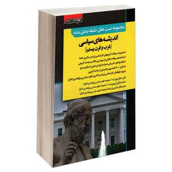 کتاب مجموعه تست های طبقه بندی شده اندیشه های سیاسی (غرب و قرن بیستم) اثر جمعی از نویسندگان انتشارات اندیشه ارشد