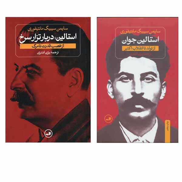 کتاب استالین اثر سایمن سیبیگ مانتیفوری نشر ثالث 2 جلدی