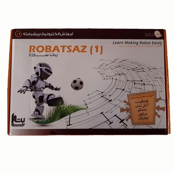 کیت آموزشی رباتیک ربات ساز مدل R1