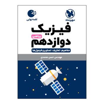 کتاب فیزیک دوازدهم ریاضی اثر حسن محمدی انتشارات مهروماه
