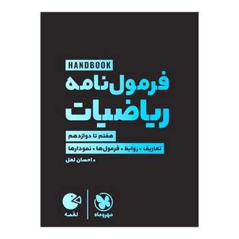 کتاب فرمولنامه ریاضیات اثر احسان لعل انتشارات مهروماه