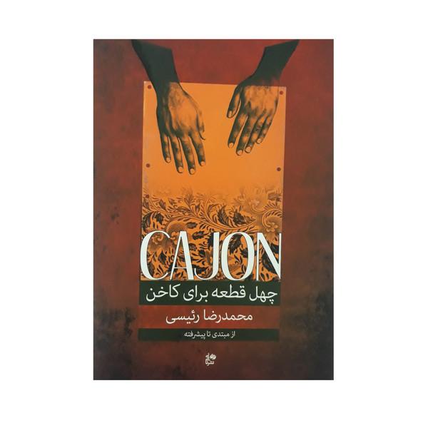 کتاب چهل قطعه برای کاخن از مبتدی تا پیشرفته محمد رضا رئیسی انتشارات نای و نی