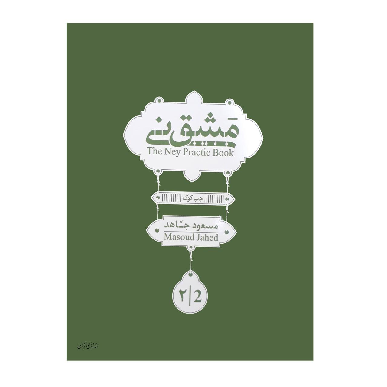 کتاب مشق نی اثر مسعود جاهد انتشارات هنر و فرهنگ جلد 2