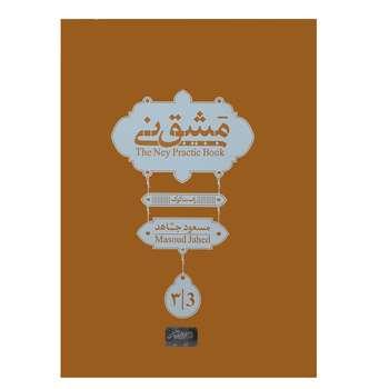 کتاب مشق نی اثر مسعود جاهد انتشارات هنر و فرهنگ جلد 3