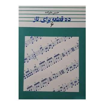 کتاب ده قطعه برای تار اثر حسین علیزاده انتشارات تار و پود جلد 6