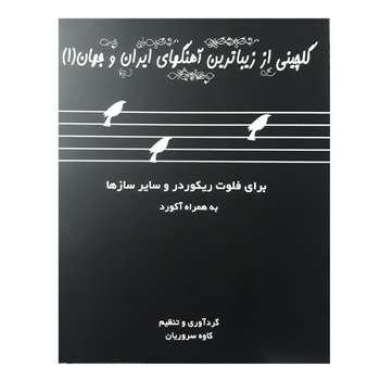 کتاب گلچینی از زیباترین آهنگهای ایران و جهان اثر کاوه سروریان انتشارات عارف جلد 1