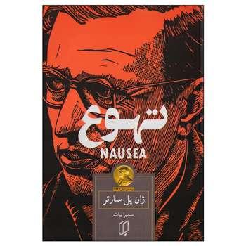 کتاب تهوع اثر ژان پل سارتر نشر باران خرد