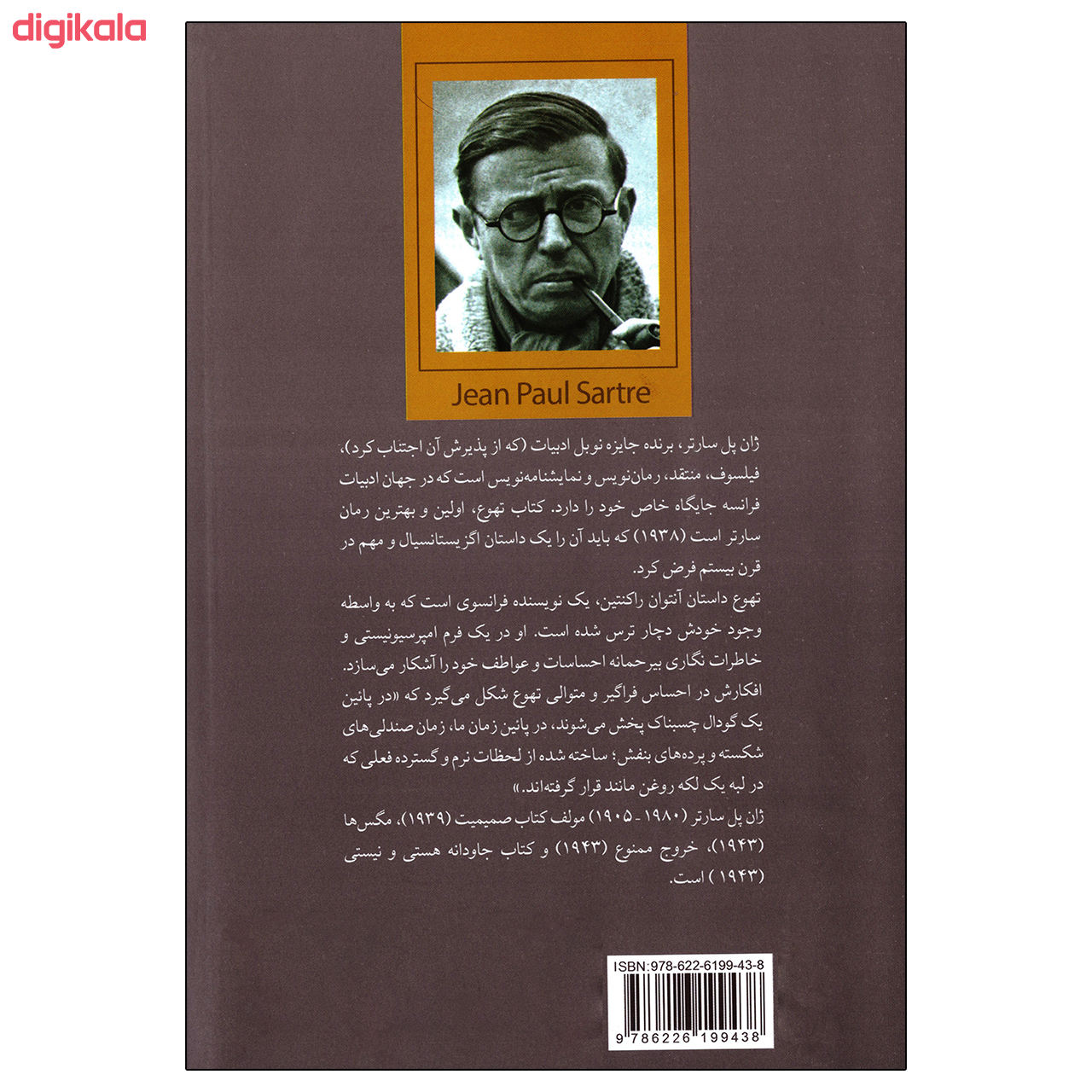 کتاب تهوع اثر ژان پل سارتر نشر باران خرد main 1 1