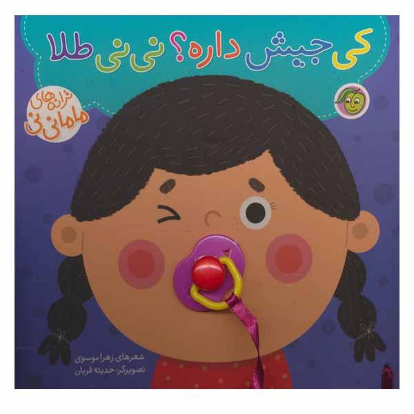 خرید                      کتاب کی جیش داره نی نی طلا اثر زهرا موسوی انتشارات پیام مشرق