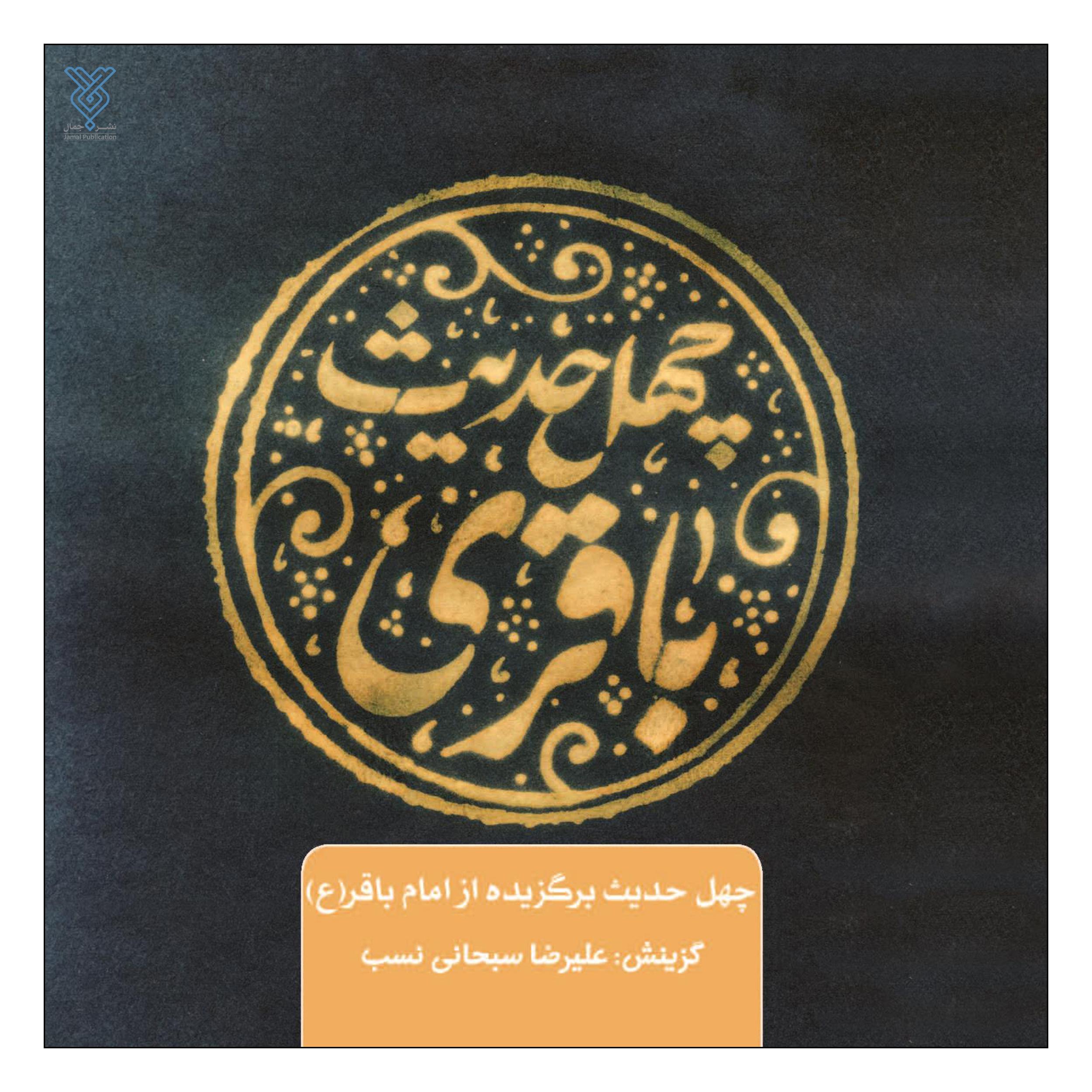 کتاب چهل حدیث باقری اثر علیرضا سبحانی نسب نشر جمال