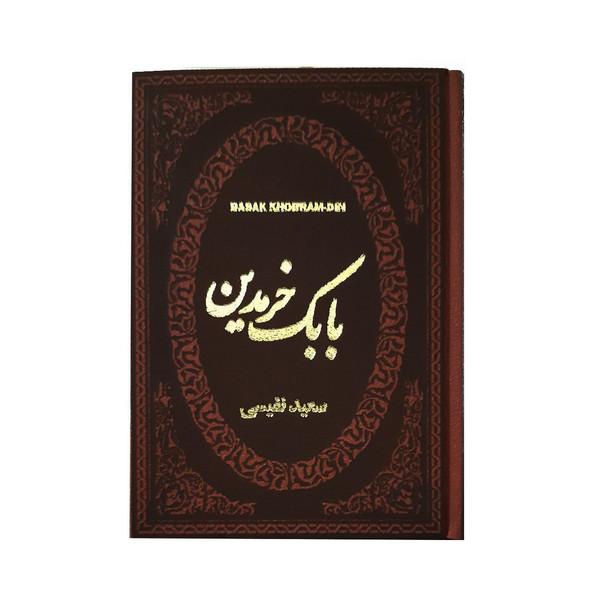 کتاب بابک خرمدبن اثر سعید نفیسی انتشارات پارمیس