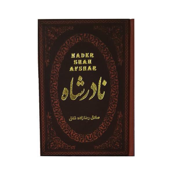 کتاب نادر شاه اثر صادق رضازاده شفق انتشارات پارمیس