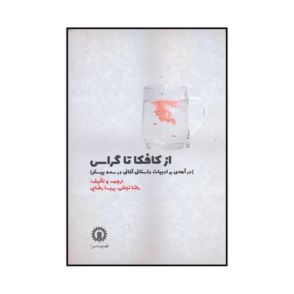 کتاب از کافکا تا گراس اثر رضا نجفی و پریسا رضایی نشر قصیده سرا