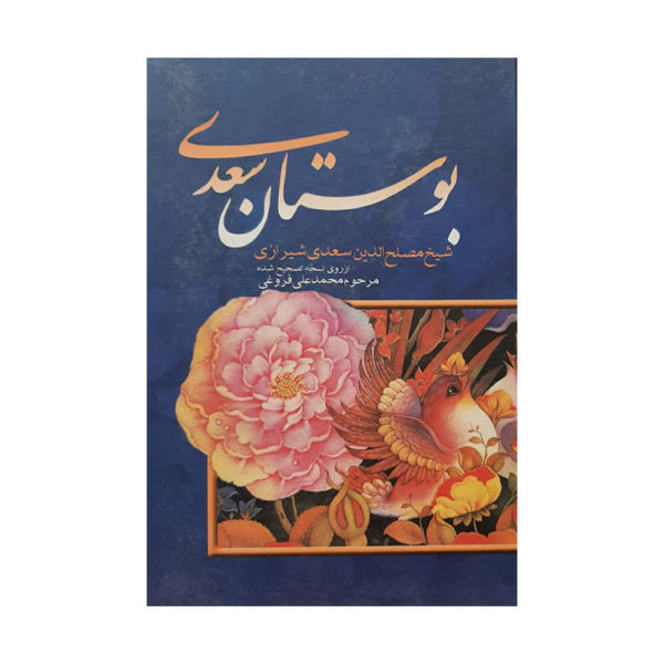 کتاب بوستان سعدی اثر شیخ مصلح الدین سعدی شیرازی انتشارات بهزاد