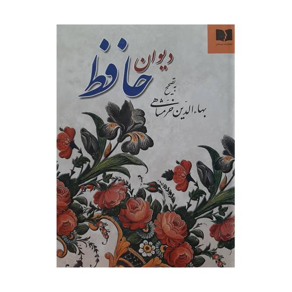 کتاب دیوان حافظ انتشارات دوستان