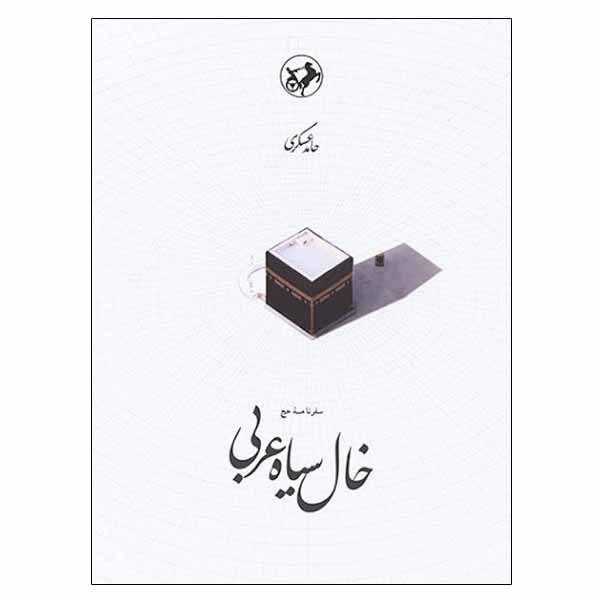 خرید                      کتاب خال سیاه عربی اثر حامد عسگری انتشارات امیرکبیر