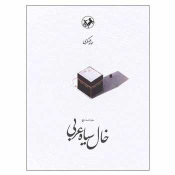 کتاب خال سیاه عربی اثر حامد عسگری انتشارات امیرکبیر