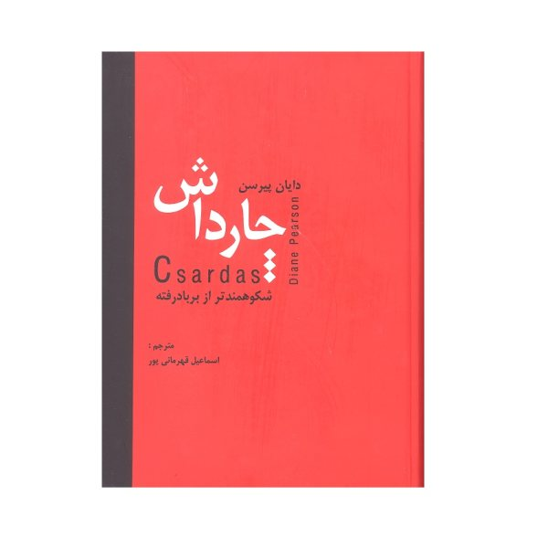 کتاب چارداش اثر دایان پیرسن انتشارات دبیر