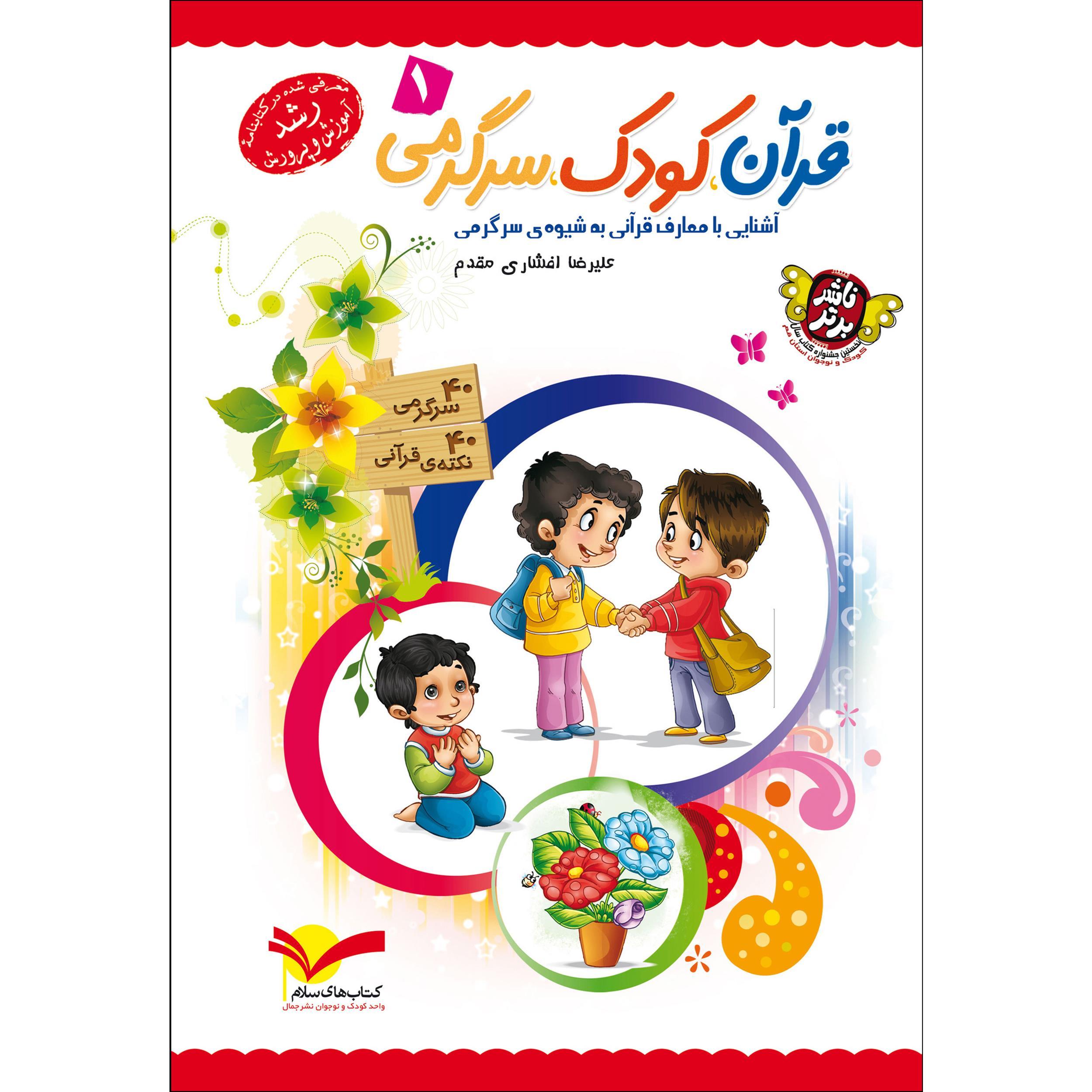 کتاب قرآن کودک سرگرمی 1 اثر علیرضا افشاری مقدم نشر جمال