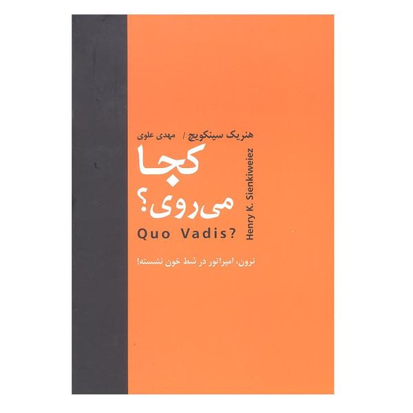 کتاب کجا می روی؟ اثر هنریک سینکویچ انتشارات سمیر