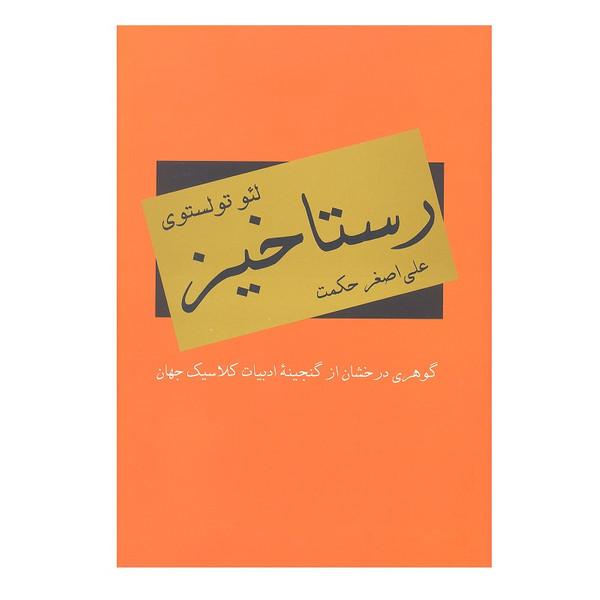کتاب رستاخیز اثر لئو تولستوی انتشارات دبیر