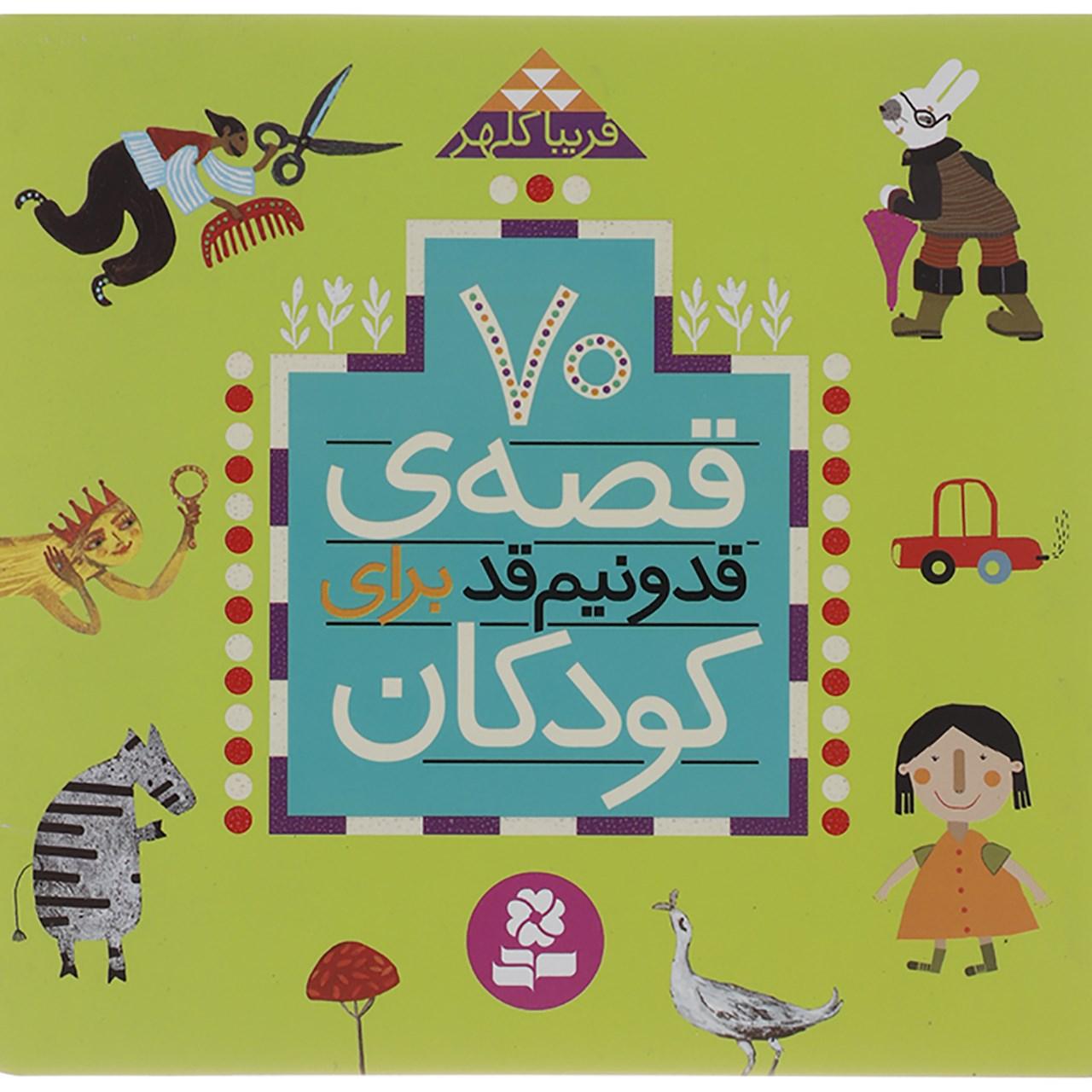 کتاب 70 قصه قد و نیم قد برای کودکان اثر فریبا کلهر