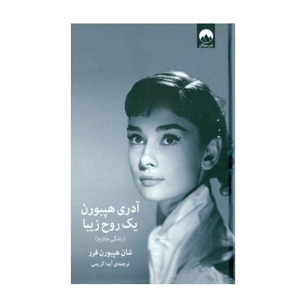کتاب آدری هپبورن یک روح زیبا اثر شان هپبورن فرر نشر میلکان