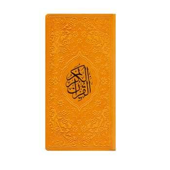 کتاب قرآن کریم ترجمه حسین انصاریان انتشارات نور هدایت