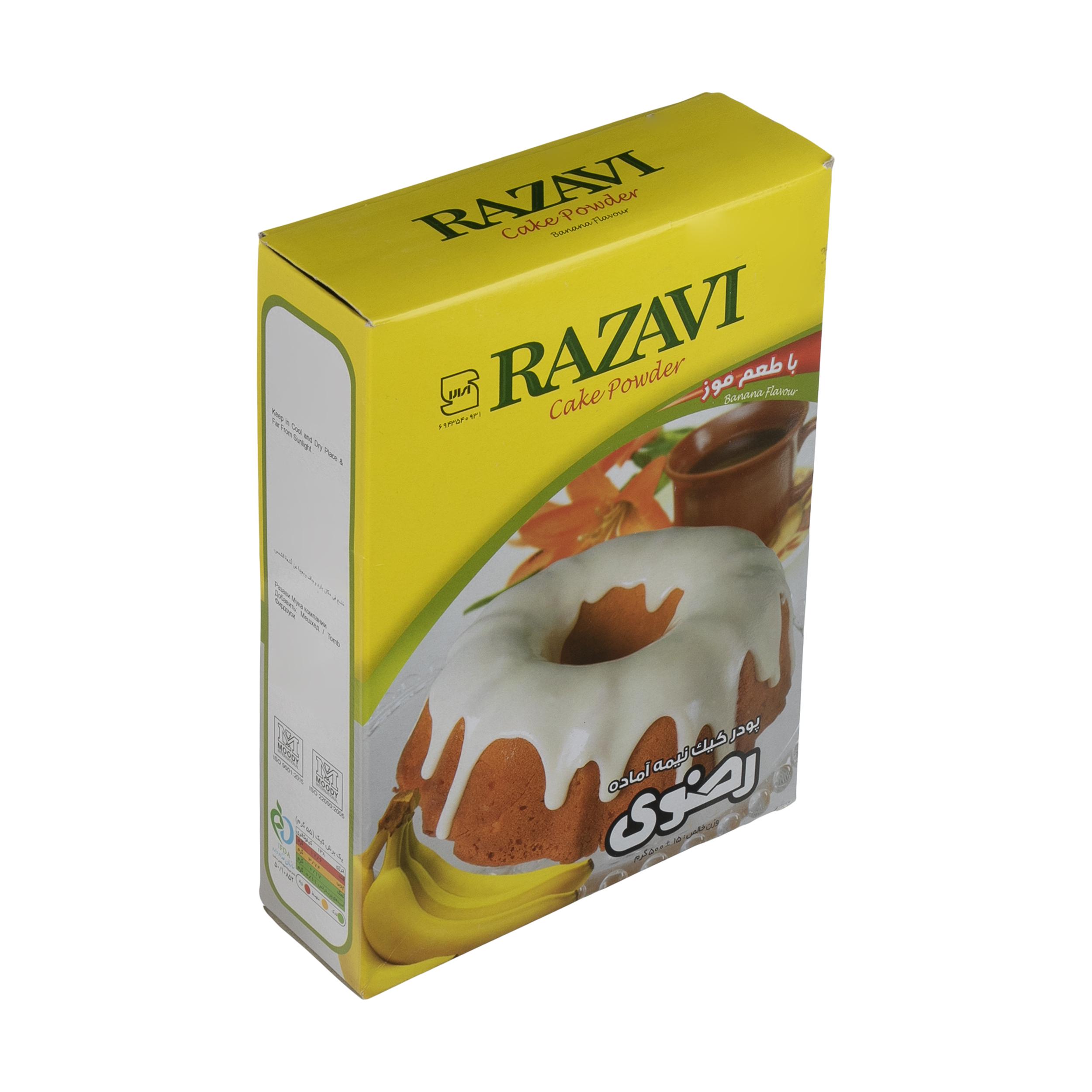 خرید                      پودر کیک رضوی با طعم موز - 500 گرم