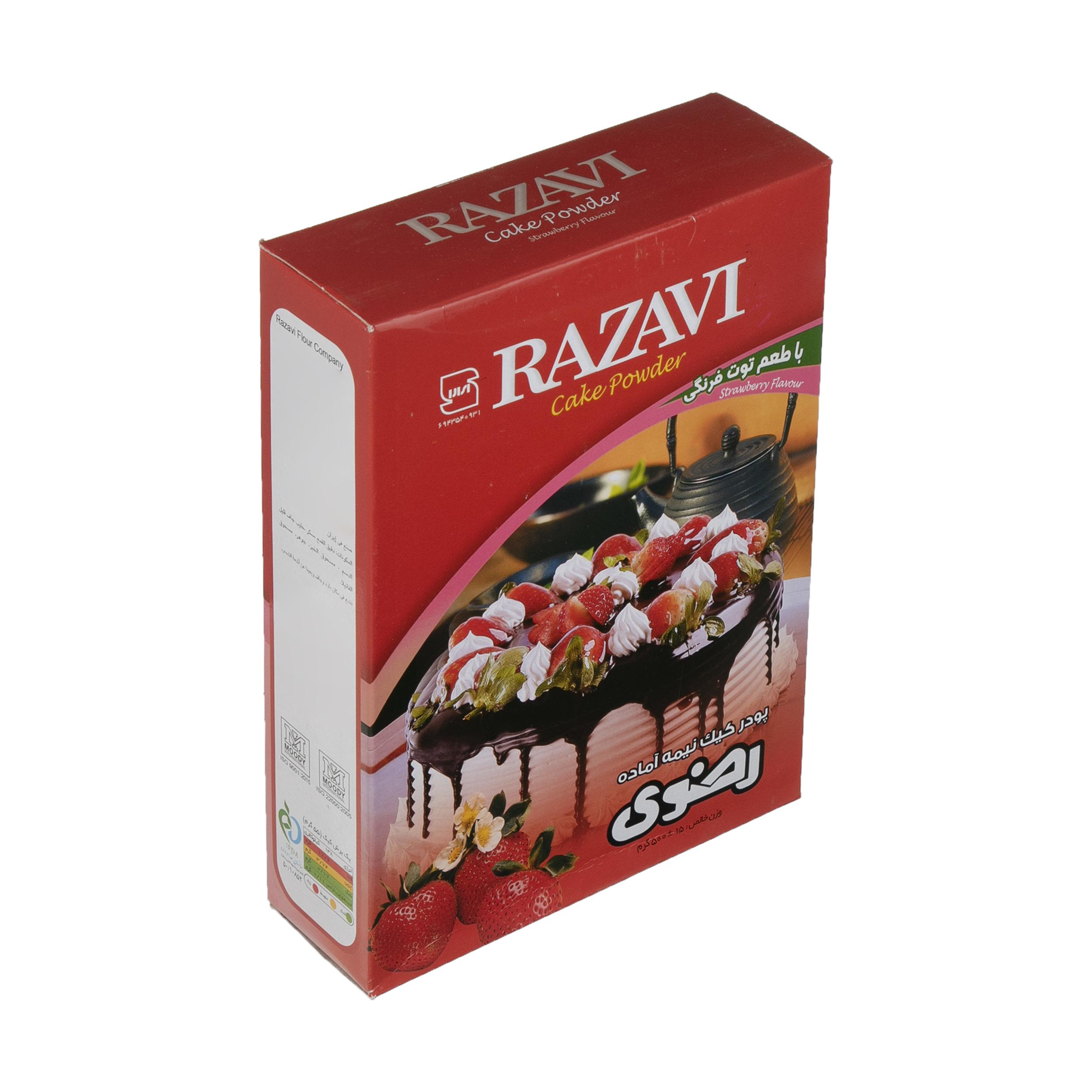 خرید                      پودر کیک رضوی با طعم توت فرنگی - 500 گرم