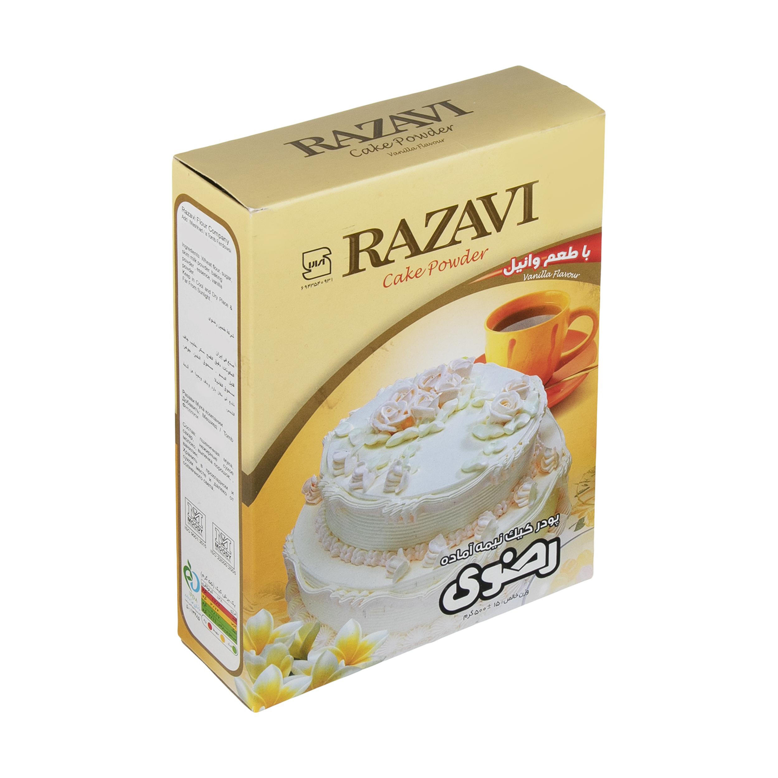 خرید                      پودر کیک رضوی با طعم وانیل  - 500 گرم