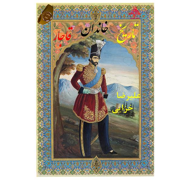 خرید                      کتاب  تاریخ خاندان قاجار  اثر علیرضا خزایی  انتشارات نگار تابان