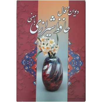 کتاب دیوان و فال حافظ با معنی انتشارات نیما