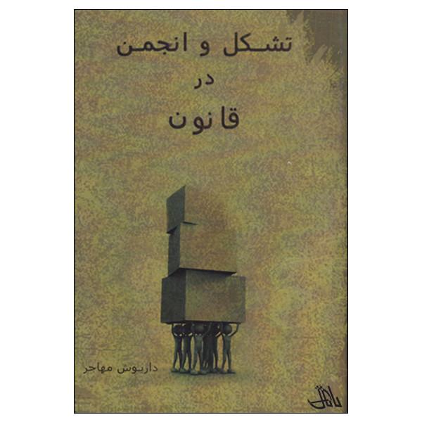 کتاب تشکل و انجمن در قانون اثر داریوش مهاجر انتشارات بادبان