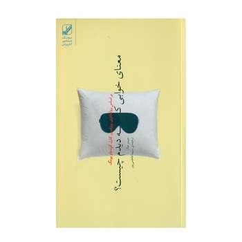 کتاب معناي خوابي كه ديدم چيست اثر جيمز هال نشر بنياد فرهنگ زندگي