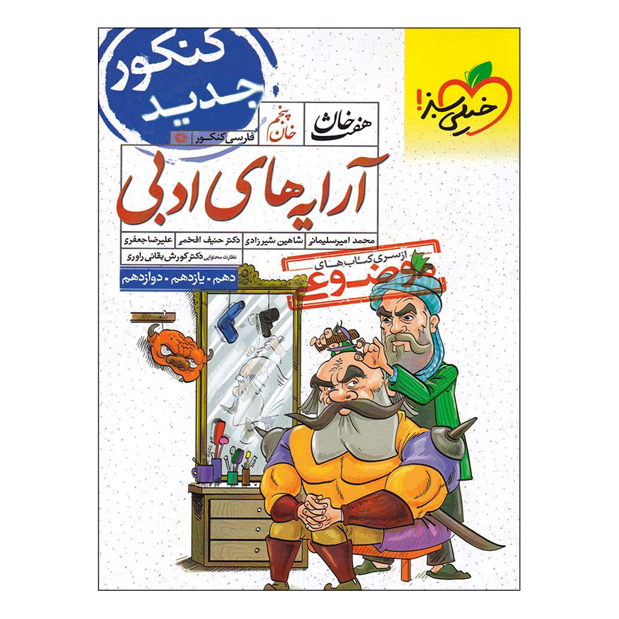 خرید                      کتاب موضوعی هفت خان آرایههای ادبی اثر جمعی از نویسندگان انتشارات خیلی سبز