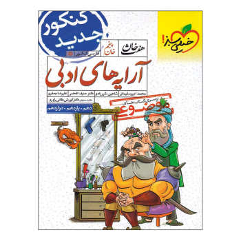 کتاب موضوعی هفت خان آرایههای ادبی اثر جمعی از نویسندگان انتشارات خیلی سبز