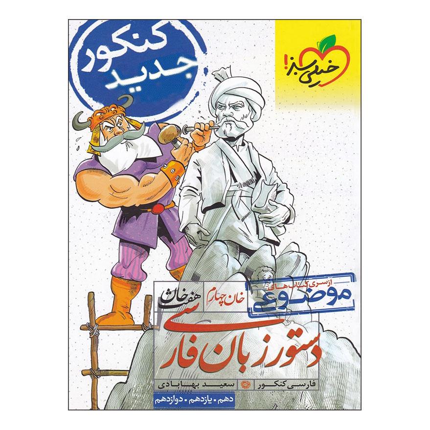 خرید                      کتاب موضوعی هفت خان دستور زبان فارسی اثر سعید بهابادی انتشارات خیلی سبز