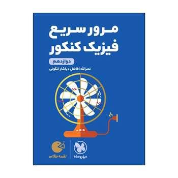 کتاب مرور سریع فیزیک دوازدهم کنکور اثر نصرالله افاضل و یاشار انگوتی انتشارات مهروماه