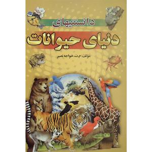کتاب دانستنی های دنیای حیوانات اثر محمد تقی خواجه نصیر انتشارات نور امید