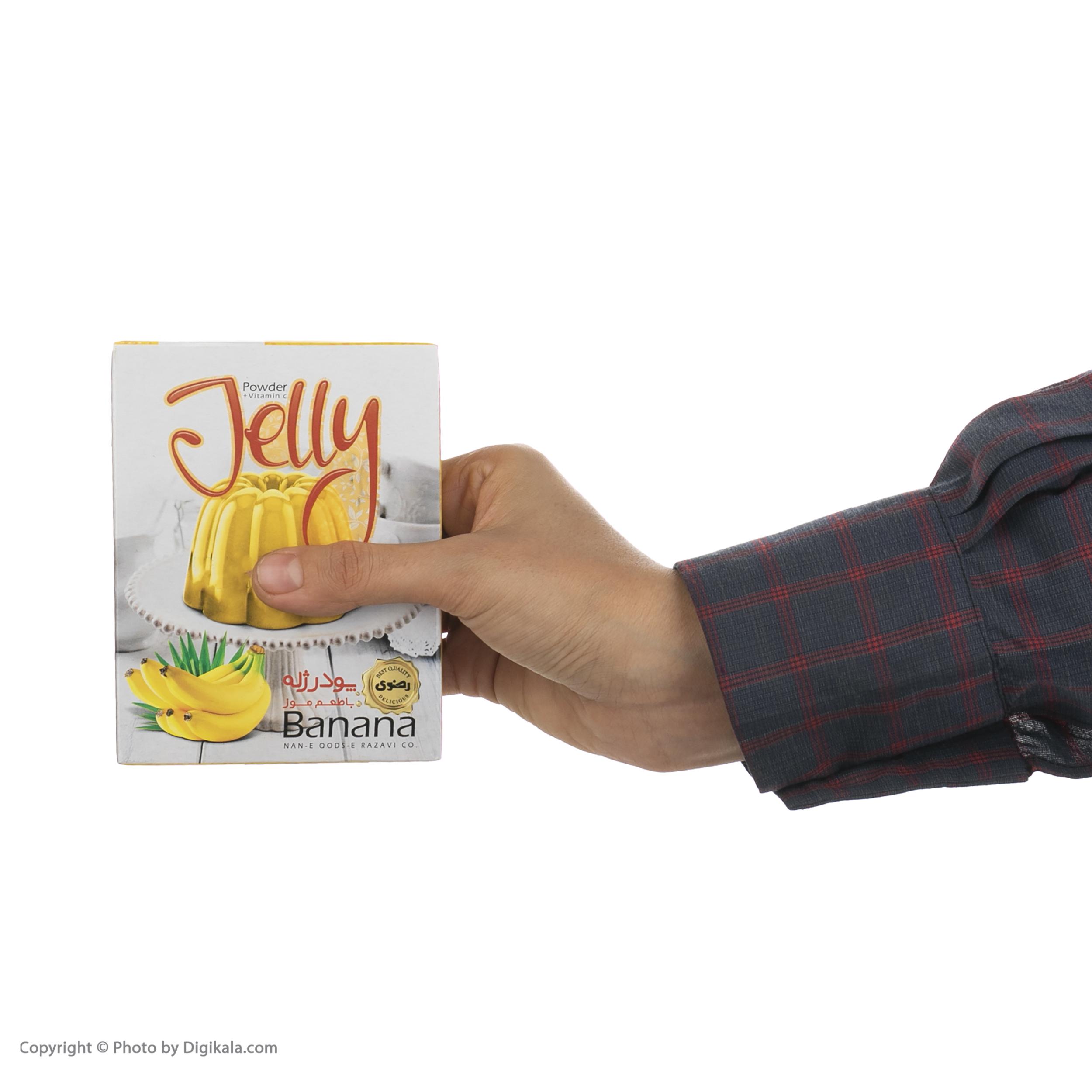 خرید                      پودر ژله رضوی با طعم موز - 100 گرم