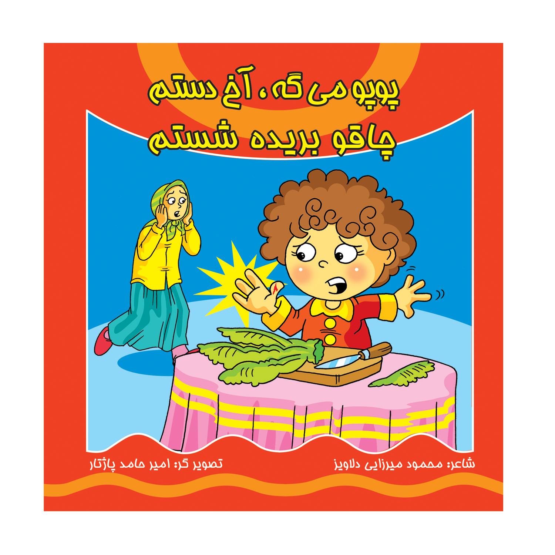 خرید                      کتاب پوپو می گه آخ دستم چاقو بریده شستم اثر محمود میرزایی دلاویز نشر کیوان