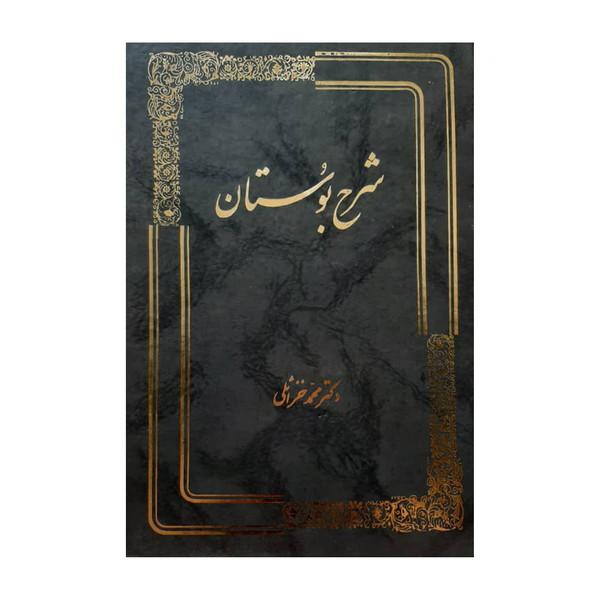 کتاب شرح بوستان اثر دکتر محمد خزائلی انتشارات جاویدان