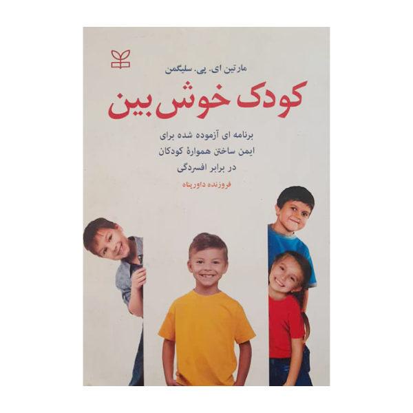 کتاب کودک خوش بین اثر مارتین ای. پی سلیگمن انتشارات رشد