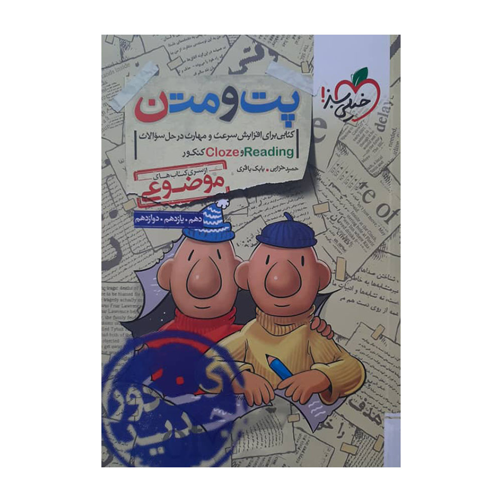 خرید                      کتاب پت و متن اثر جمعی از نویسندگان انتشارات خیلی سبز