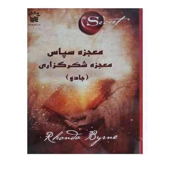 کتاب معجزه سپاس معجزه شکرگزاری اثر راندا برن انتشارات سیمای نور امید