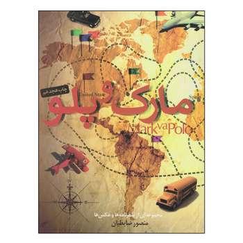 کتاب مارک و پلو اثر منصور ضابطیان نشر مثلث