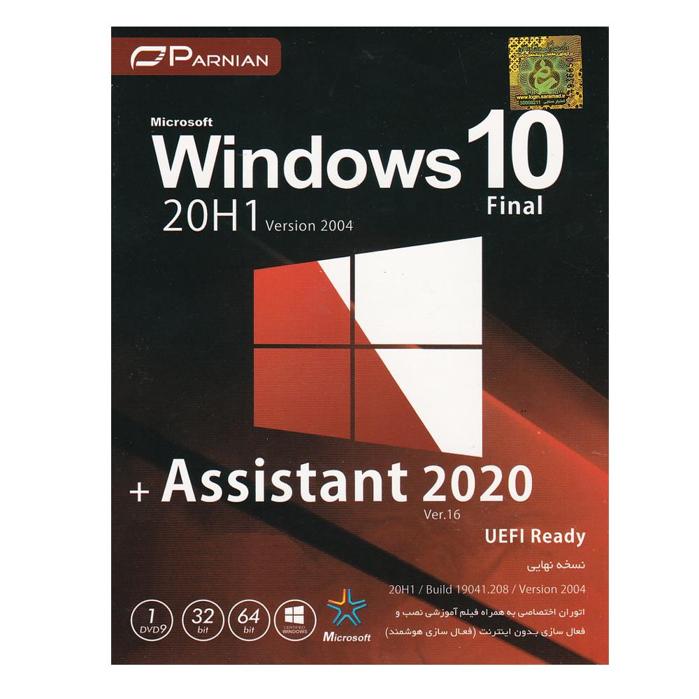 سیستم عامل  Windows 10 20H1 Version 2004 +  Assistant 2020 نشر پرنیان