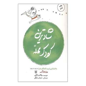 کتاب شادترین کودک محله روانشناسی تربیت کودکان نوپا از ۹ ماه تا ۴ سالگی اثر هاروی کرپ نشر کتاب پنجره